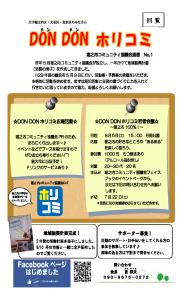 堀之内コミュニティ協議会通信No1